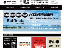 ラフィナータ株式会社
