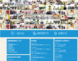 滋賀県鍼灸師会