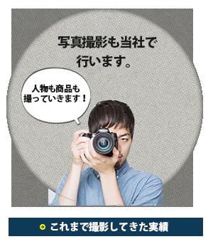 写真撮影も無料で行います。