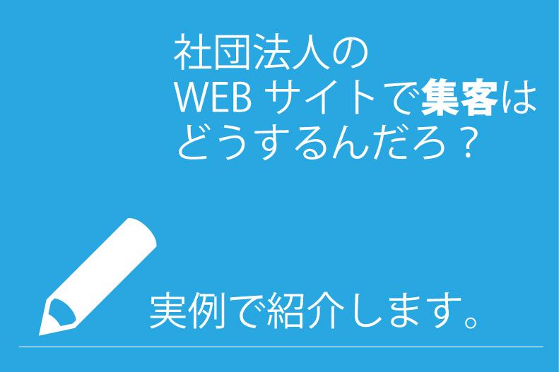 社団法人のWEBサイトで集客はどうするんだろ?