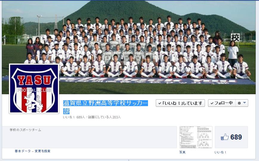 滋賀県立野洲高等学校サッカー部