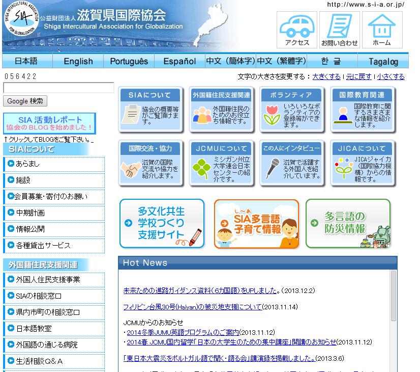 滋賀県国際協会