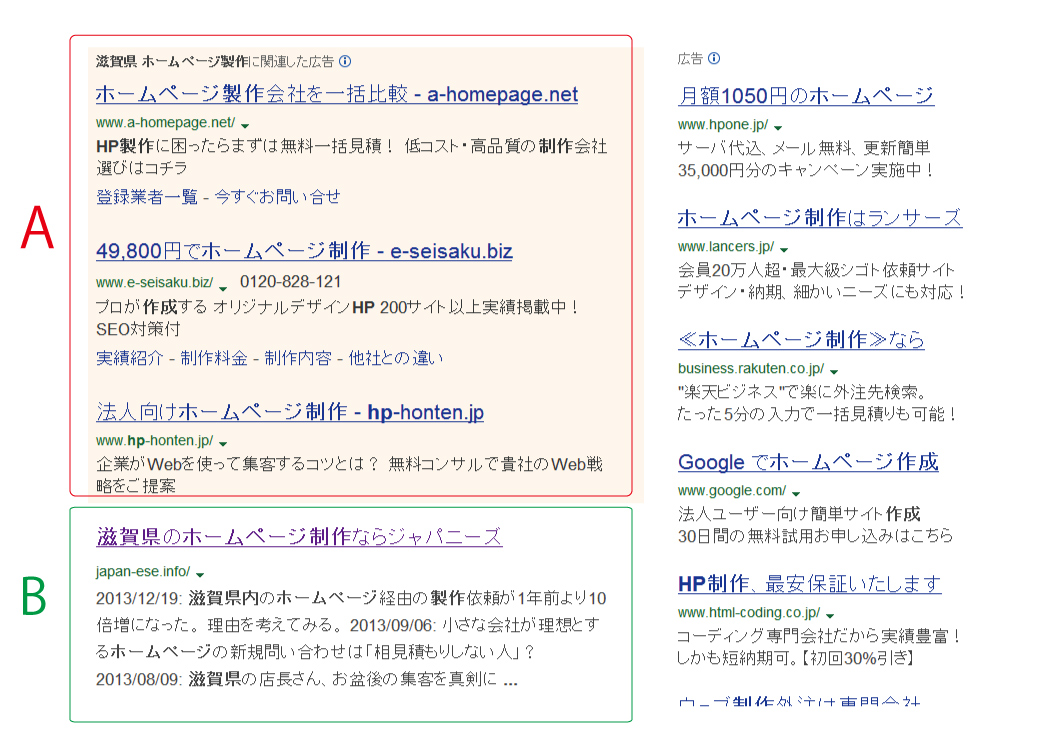 検索結果の種類